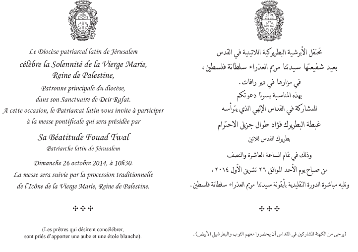 Deir-Rafat-Invitation-2014-2